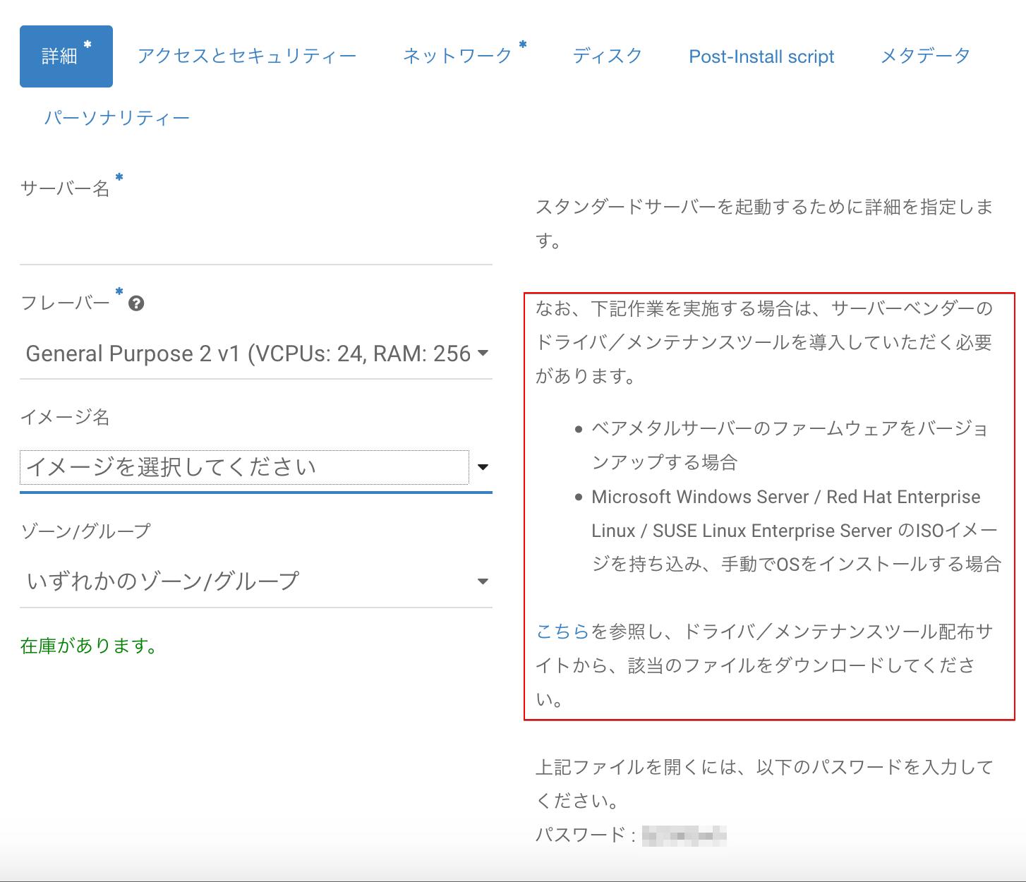 5 2 9  Bring your OS to Baremetal Server : Enterprise Cloud