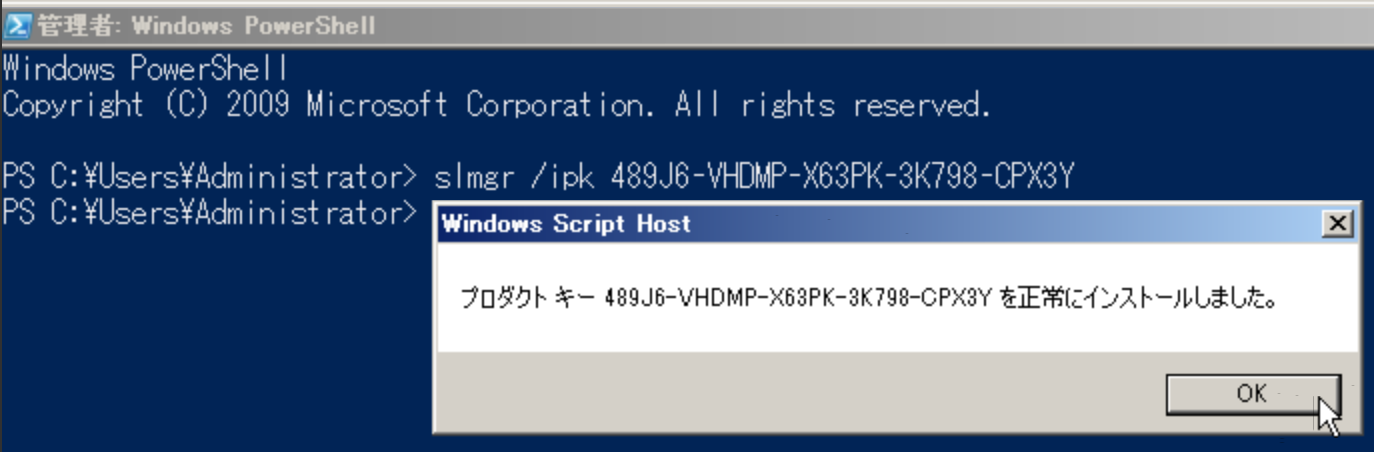 windows server 8 r2 product key