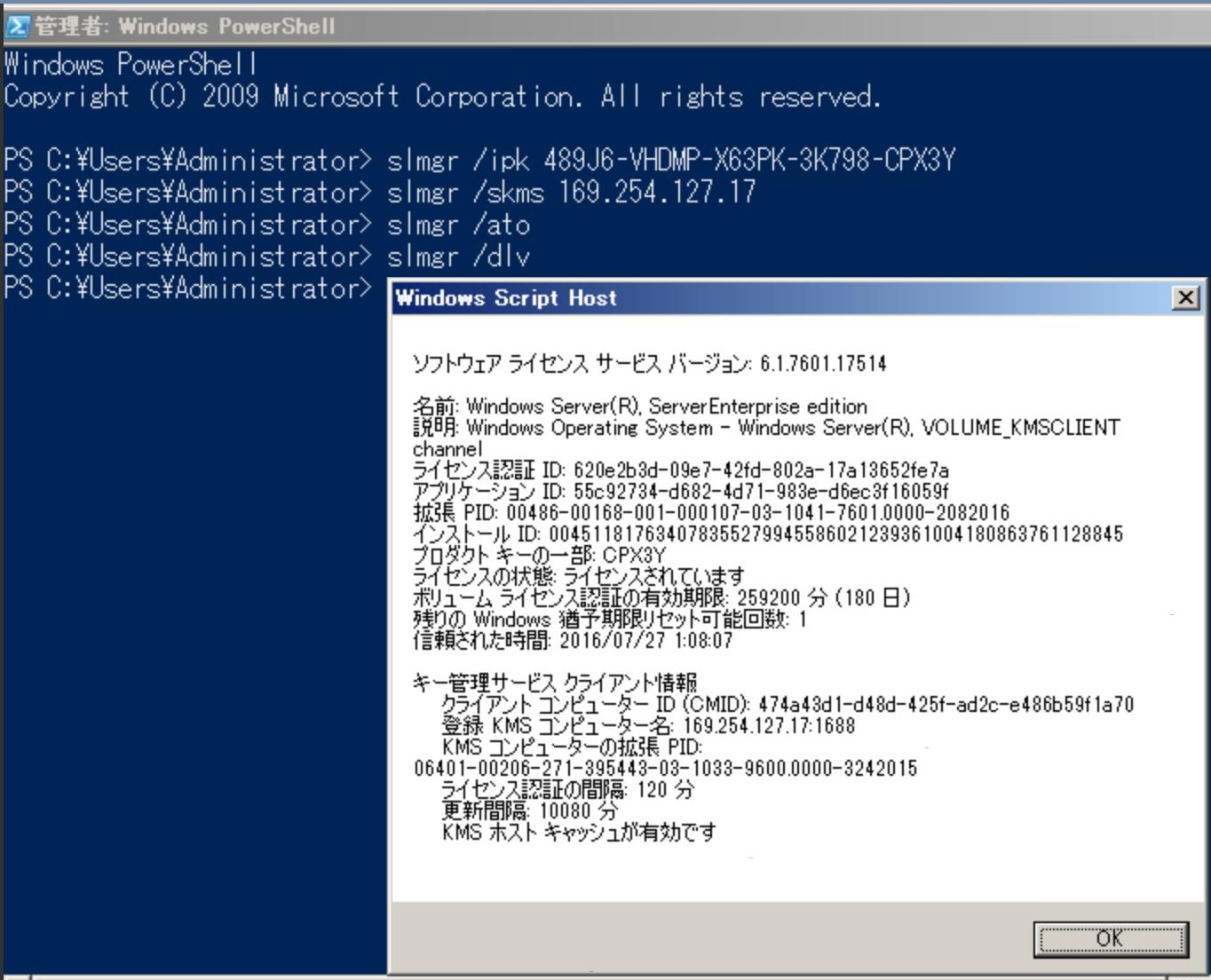 slmgr activate server 2012 r2